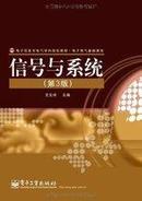 正版二手 信号与系统(第三版)王宝祥 电子工业出版社 9787121099021