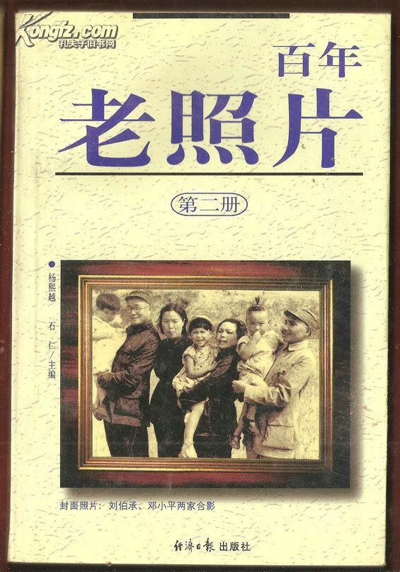 百年老照片 第2册