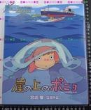 日版动漫-宫崎骏--悬崖上的金鱼姬 画集式资料