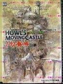 日版宫崎骏 哈尔的移动城堡The Art of Howl\'s Moving Castle 05年2刷绝版 不议价不包邮