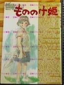 日版收藏 宫崎骏 幽灵公主-もののけ姫 设定资料集