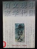 中国现代文学百家李劼人