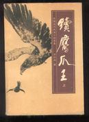 续鹰爪王【上,下】中国近代武侠小说名著
