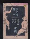 中华武术大观之十一:流星锤技法要旨专辑