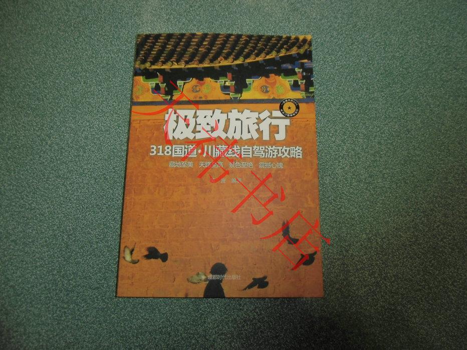 国道转运:318攻略川藏线自驾游风雷极致旅行攻略图片