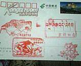 中国邮政(西藏)、飞机、山西大学、侯马502学校、腾讯公益基金会 邮政1992.93.94.07年明信片等等