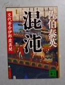 日语原版《 混沌 交代寄合伊那众异闻 》佐伯 泰英 著