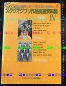 日版收藏-宫崎骏-吉卜力工作室④红猪等诸多名著资料集