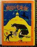 日版收藏小说 宫崎骏 魔女宅急便 福音馆创作童话