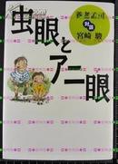 日版收藏--宫崎骏-养老孟司-虫眼とアニ眼