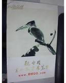 魏启后书画数字展览馆(谈艺录1-3)           FM1091