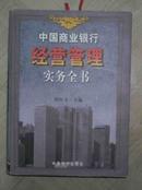 中国商业银行  经营管理  实务全书