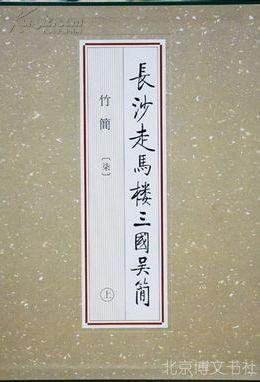 长沙走马楼三国吴简·竹简(柒)