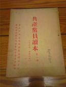 共产党员读本  第一册(未定稿)
