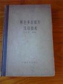 彩色多层影片洗印技术(仅印960册)