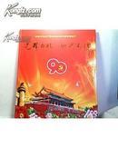 庆祝中国共产党建党90周年邮资明信片【60张全 80分】