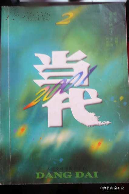 当代  2001年2 刘醒龙-痛失 刘庆邦-户主 宁肯-蒙面之城 下