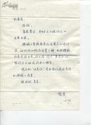 当代著名女作家陈染致甘海岚信札1页·带封
