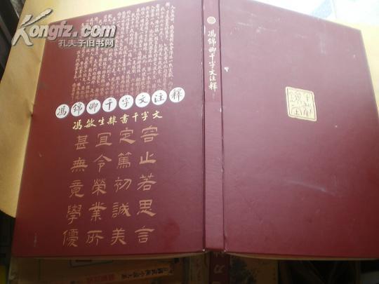 <<冯锦卿千字文注释>>(冯敏生隶书千字文),8开精装95品[本店另有一本:作者签名盖印赠送本]
