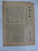 《中国金融》1950年 一卷一期 (縮印本)