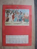 1965年叶文西作我们的朋友遍天下年画年历卡片