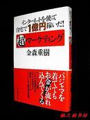 【日文原版】インタ一ネットを使って自宅で1亿円稼いだ--超·マ一ケティング(金森重树著 2004年初版)