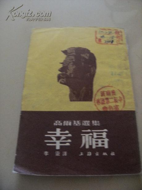 1954年初版《高尔基选集——幸福》一册