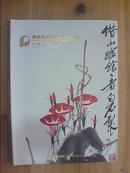 广东保利2013夏季拍卖会 中国书画(一、二)2本
