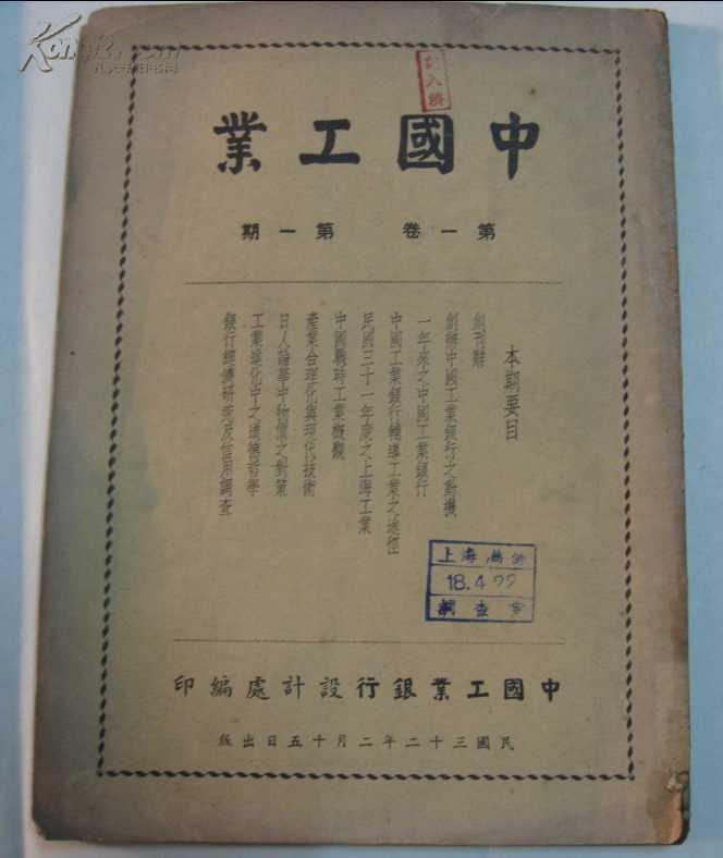 民国三十二年(中国工业月刊  创刊号)第一卷第一期 (馆藏)