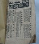 1936年(文学界 创刊号)带四幅版画( 馆藏)详细见描述