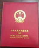 《中国邮票1995(乙亥年(T)/年册部分邮票)》北方集邮用品有限公司制作/盛桦诣设计