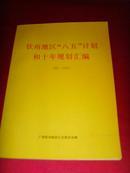 钦州地区八五计划和十年规划汇编(1991--2000)
