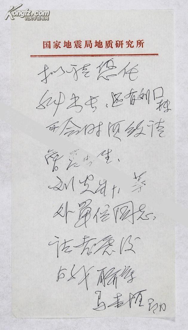 ZD061512 中科院院士、地质学家马杏垣(1919-2001)致杨主恩信札两页 (为国际地质大会做准备等)