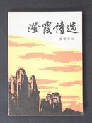 严文井上款:著名诗人盛永祜签赠 《澄霞诗选》一册
