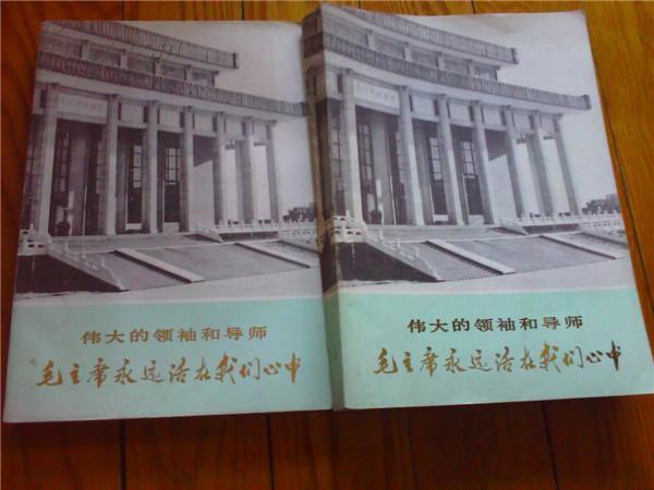伟大的领袖和导师毛泽东永远活在我们心中(上下两册)