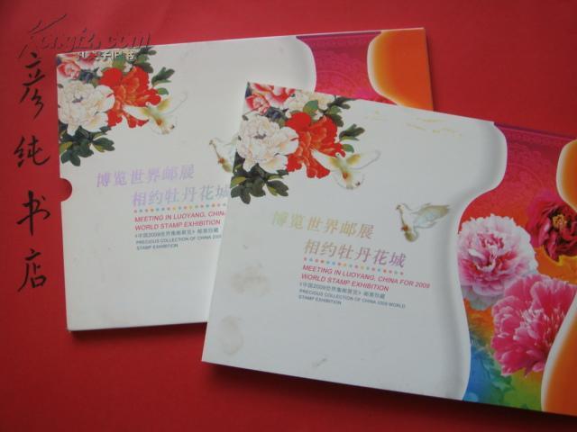 中国2009世界集邮展览邮票珍藏 博览世界邮票相约牡丹花城