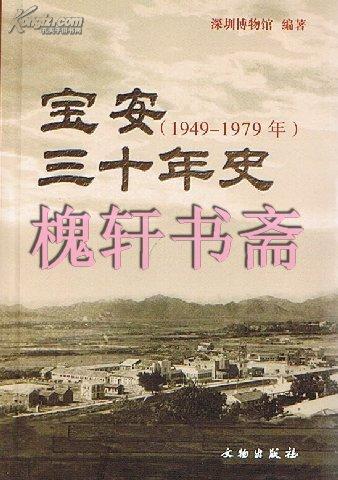 宝安三十年史:1949-1979年