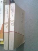 芙蓉国-(修订版)(全2册)