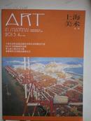 上海美术丛书 119期