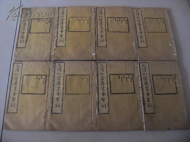 清白纸【殿本宫装】《大清仁宗睿皇帝圣训》8册——原装黄皮黄签,黄绫包角。