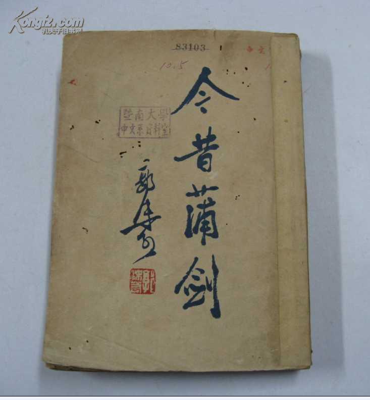 今昔蒲剑 (三十六年七月版仅印刷1500册)馆藏