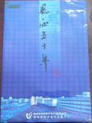 《一帆风顺邮票80分》1幅16枚/北京邮票厂/风雨五十年 庆祝优特医疗电子(集团)公司创立五十周年1954-2004