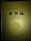 菏泽市经济开发区丹阳志(1983-2012)