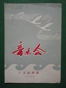 《广东歌舞团音乐会》节目单
