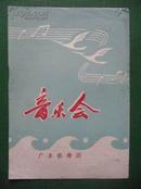 《广东歌舞团音乐会》节目单(2)