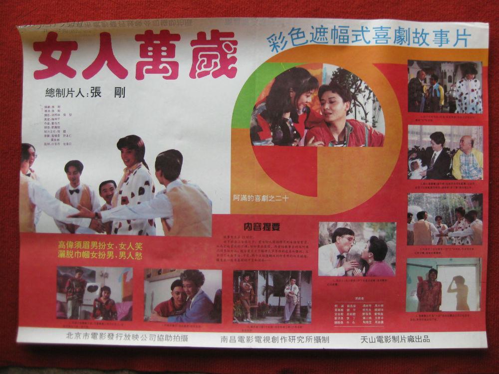 老电影海报2开《女人万岁》天山电影制片厂 侯长荣 李丁 等主演