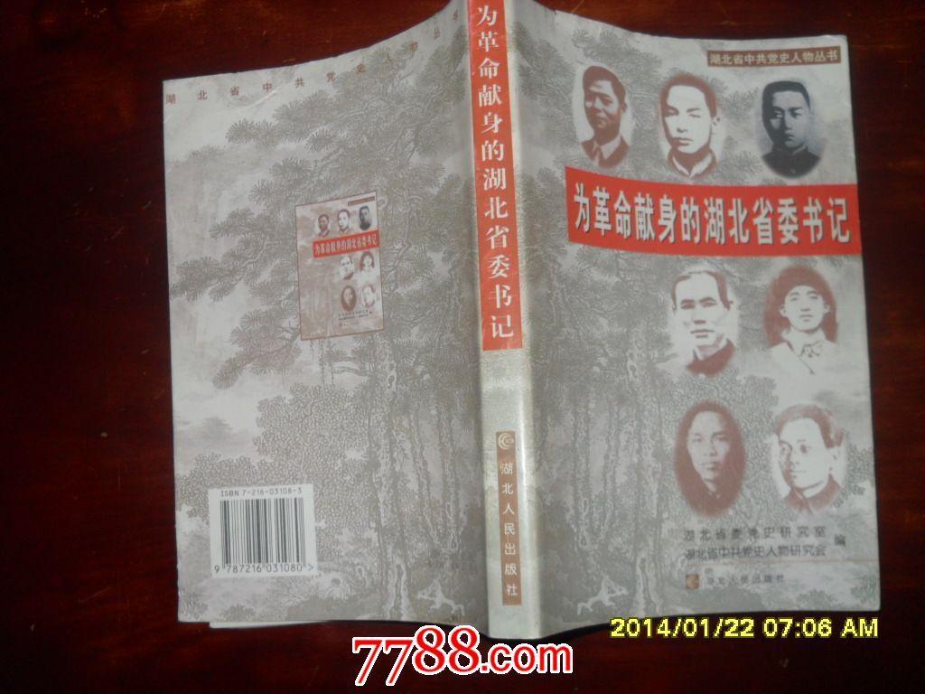 为革命献身的湖北省委书记 湖北省中共党史人物丛书