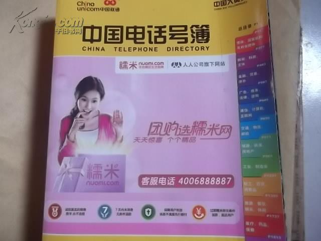 2011-2012中国大黄页 中国电话号簿(大十六开 巨厚)