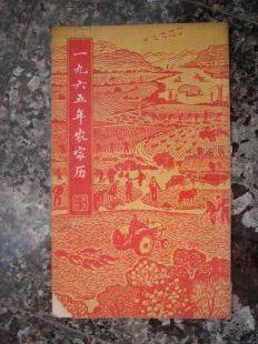 历书12.一九六五年农家历,辽宁人民出版社,1964年11月,60页,20开,85品。