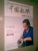 中国航班理财与文化2013年第10期